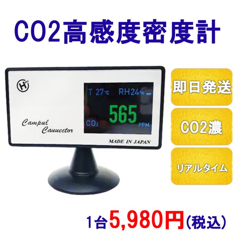 CO001