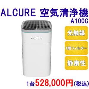 AL001-A100C